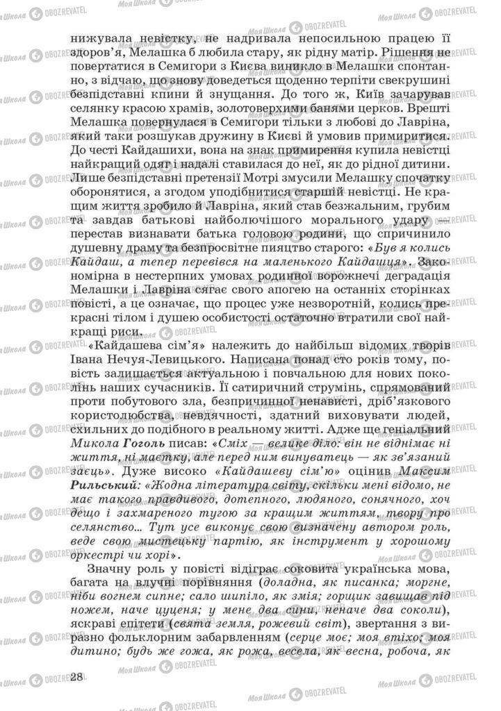 Підручники Українська література 10 клас сторінка 28