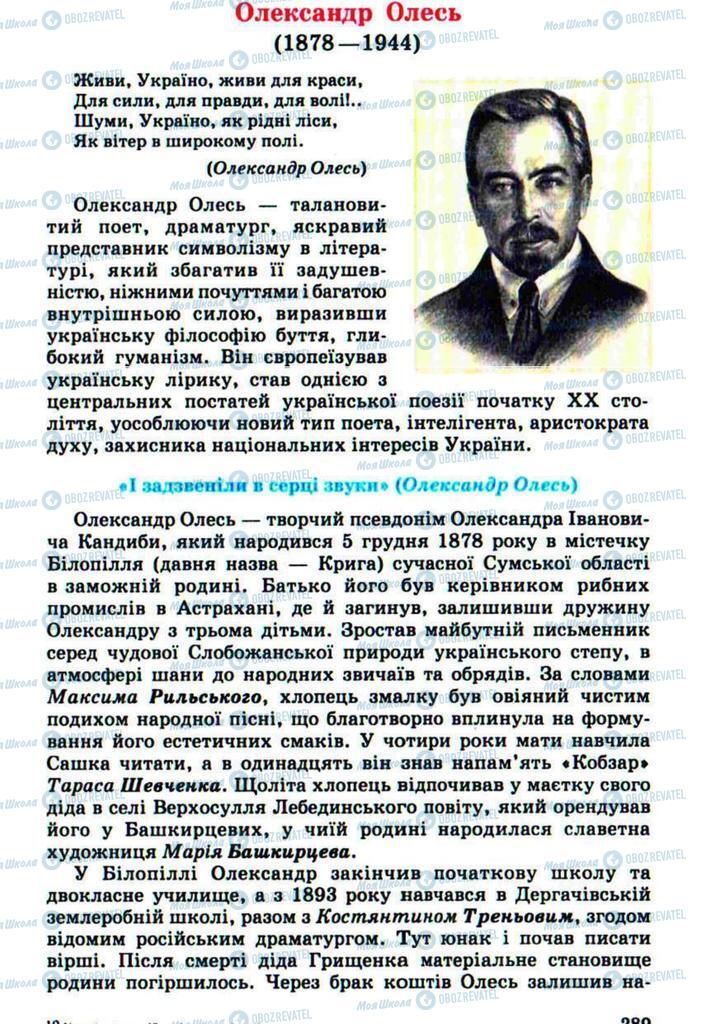 Підручники Українська література 10 клас сторінка  289
