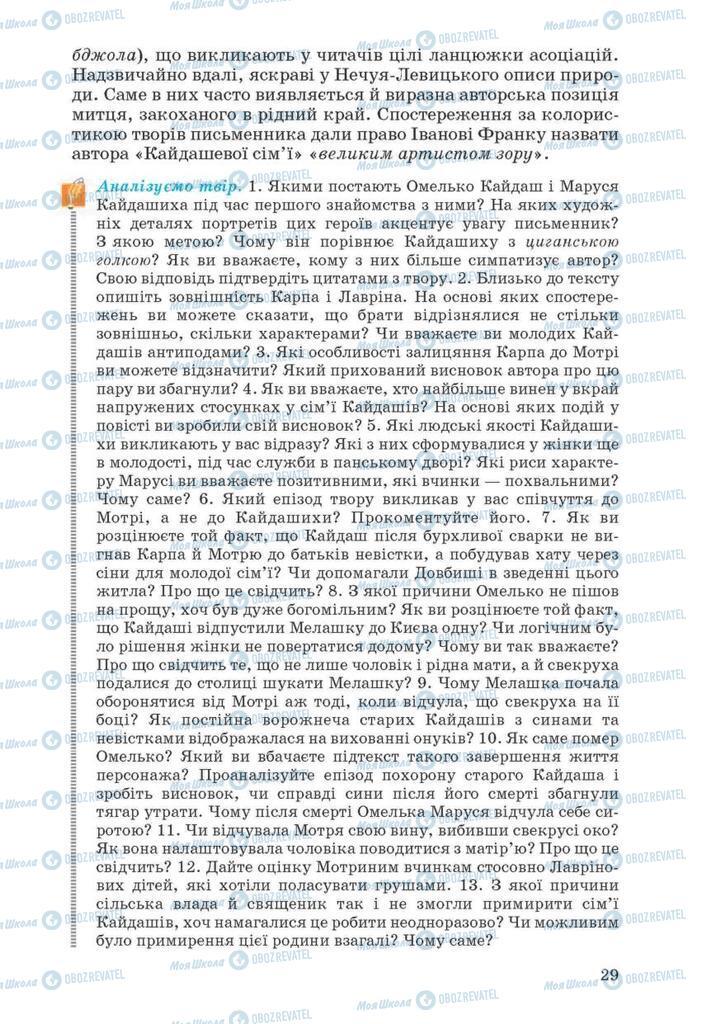 Підручники Українська література 10 клас сторінка 29