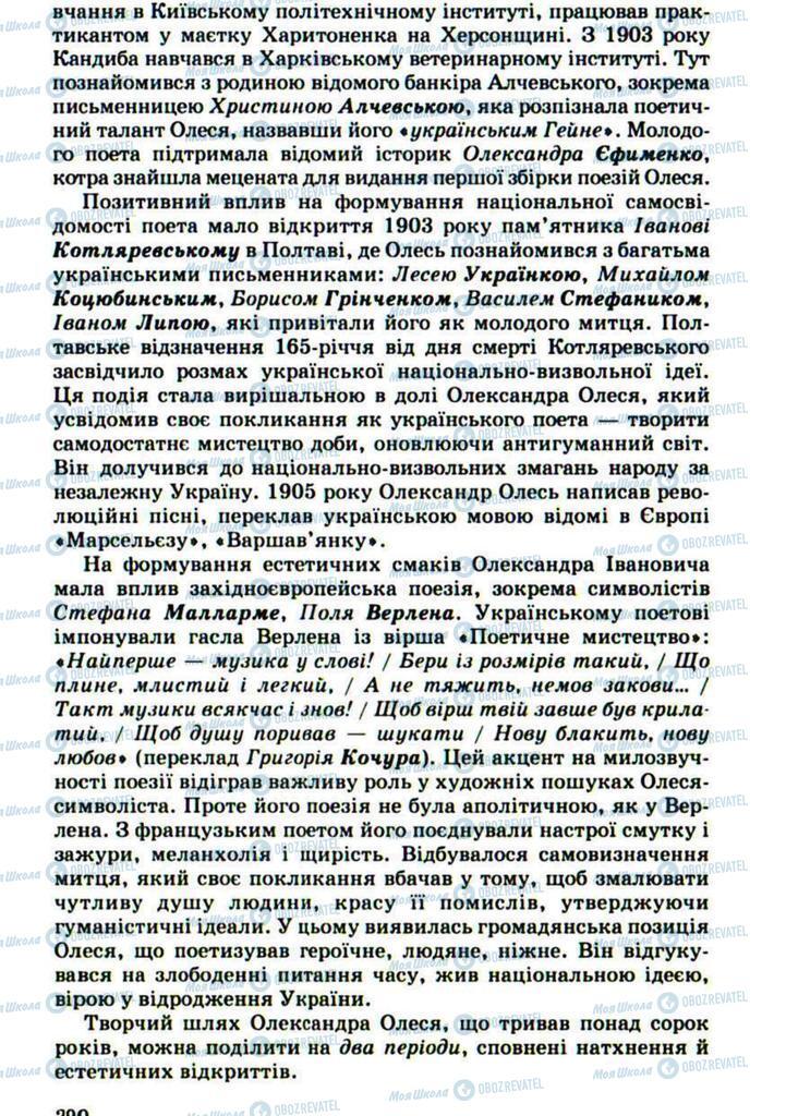 Підручники Українська література 10 клас сторінка 290