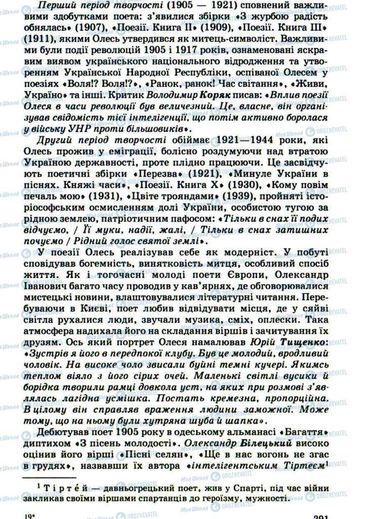 Підручники Українська література 10 клас сторінка 291