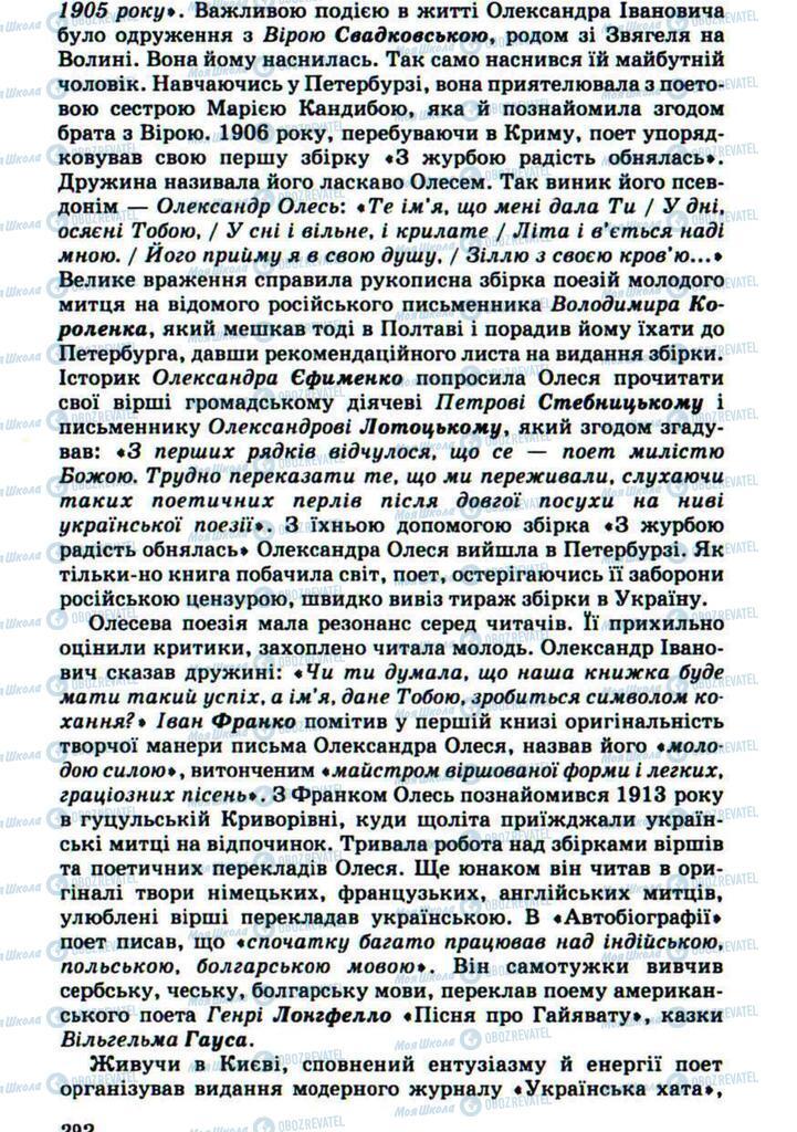 Підручники Українська література 10 клас сторінка 292