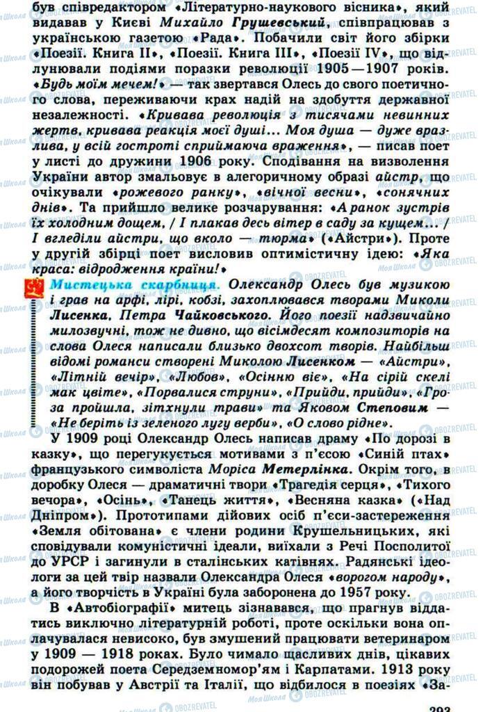Підручники Українська література 10 клас сторінка 293