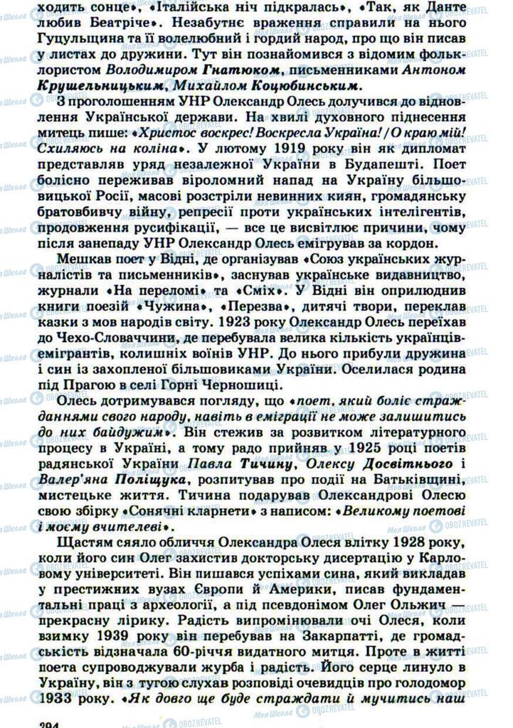 Учебники Укр лит 10 класс страница 294