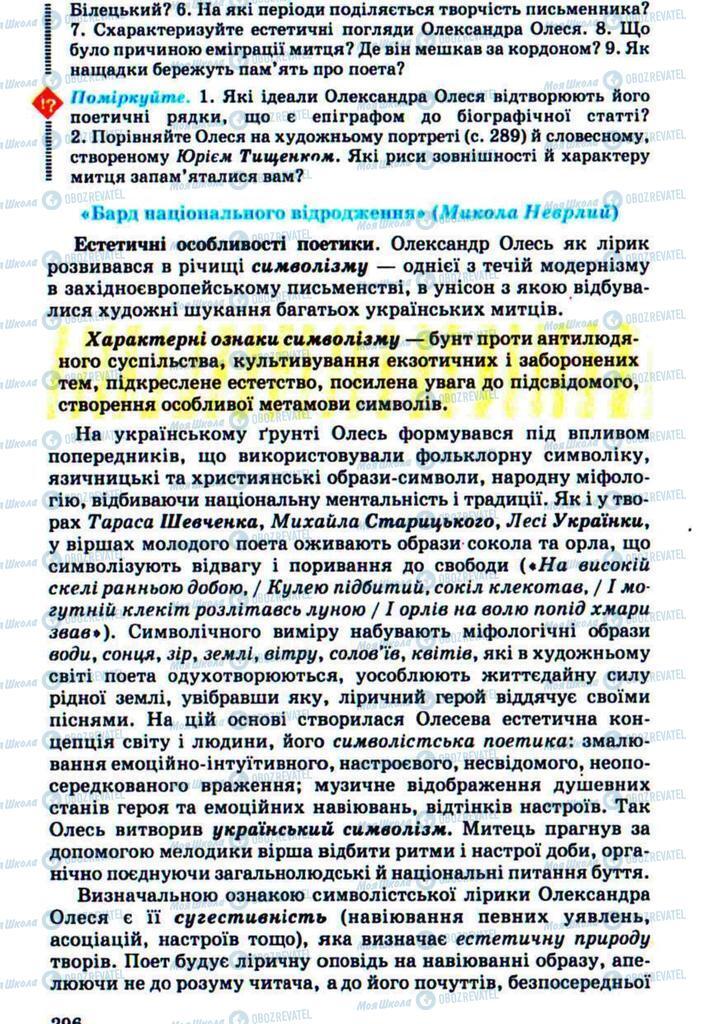 Підручники Українська література 10 клас сторінка 296