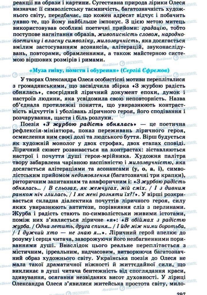 Підручники Українська література 10 клас сторінка 297