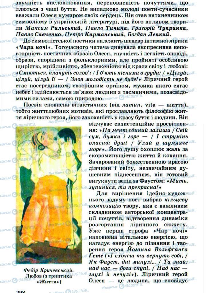 Підручники Українська література 10 клас сторінка 298