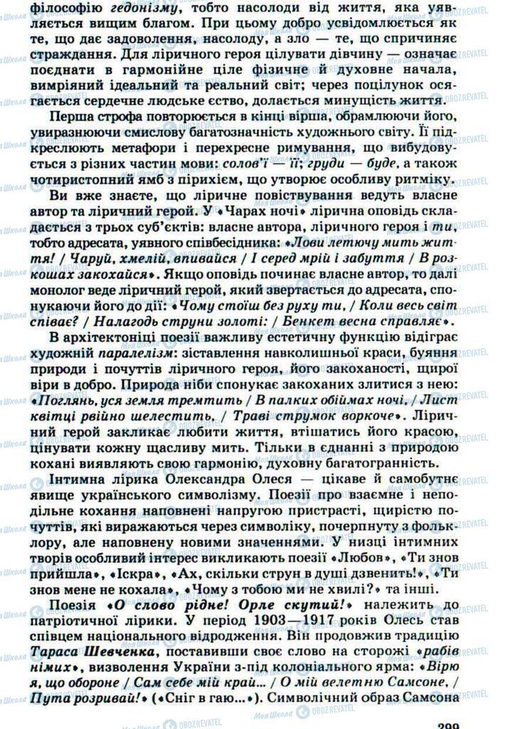 Підручники Українська література 10 клас сторінка 299