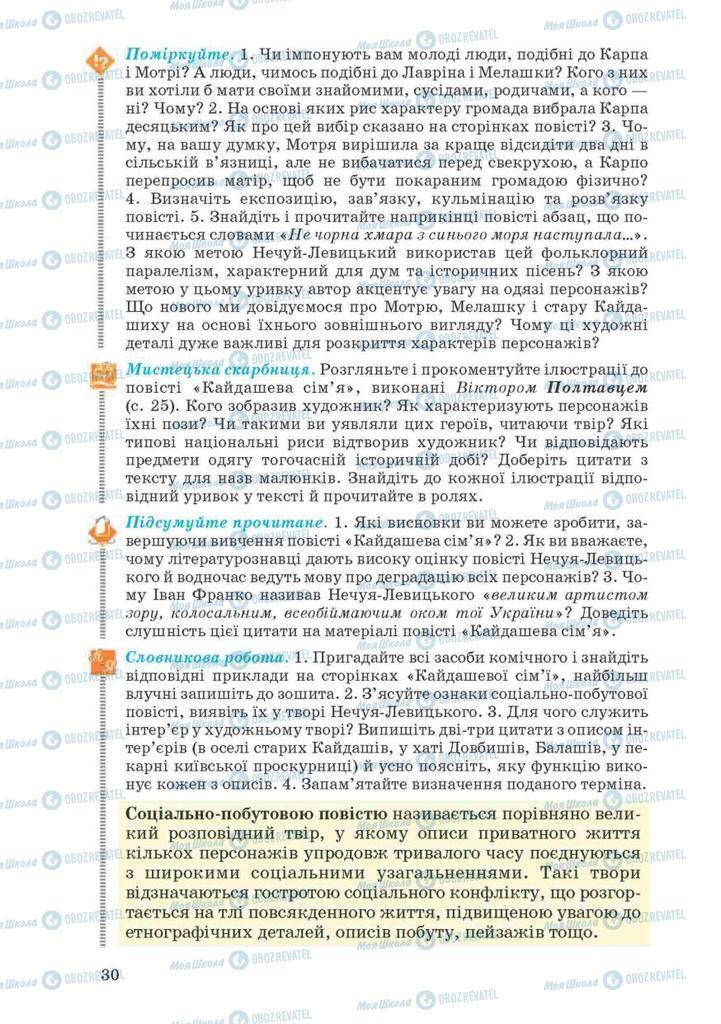 Учебники Укр лит 10 класс страница 30