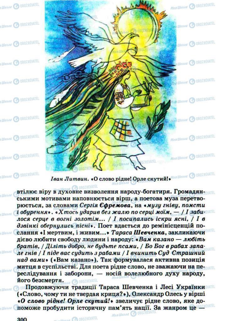 Підручники Українська література 10 клас сторінка 300