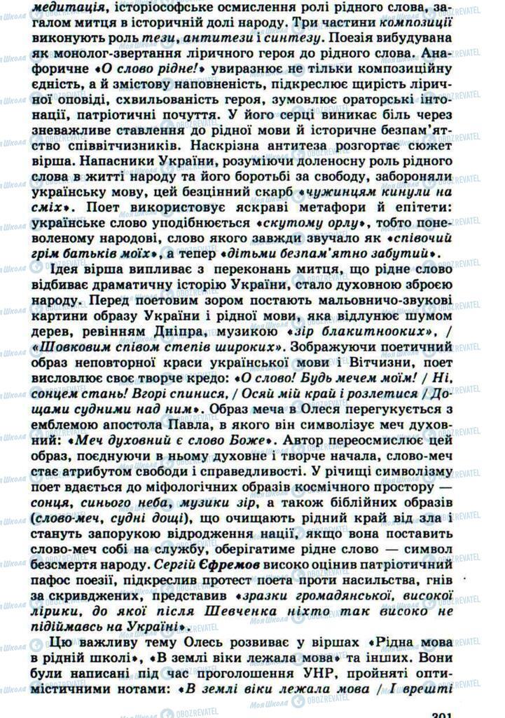 Учебники Укр лит 10 класс страница 301