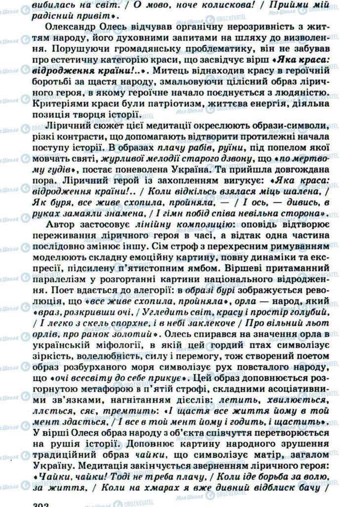 Підручники Українська література 10 клас сторінка 302
