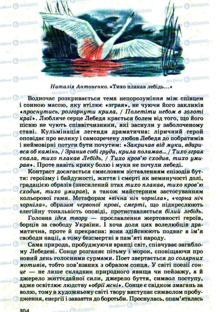 Підручники Українська література 10 клас сторінка 304