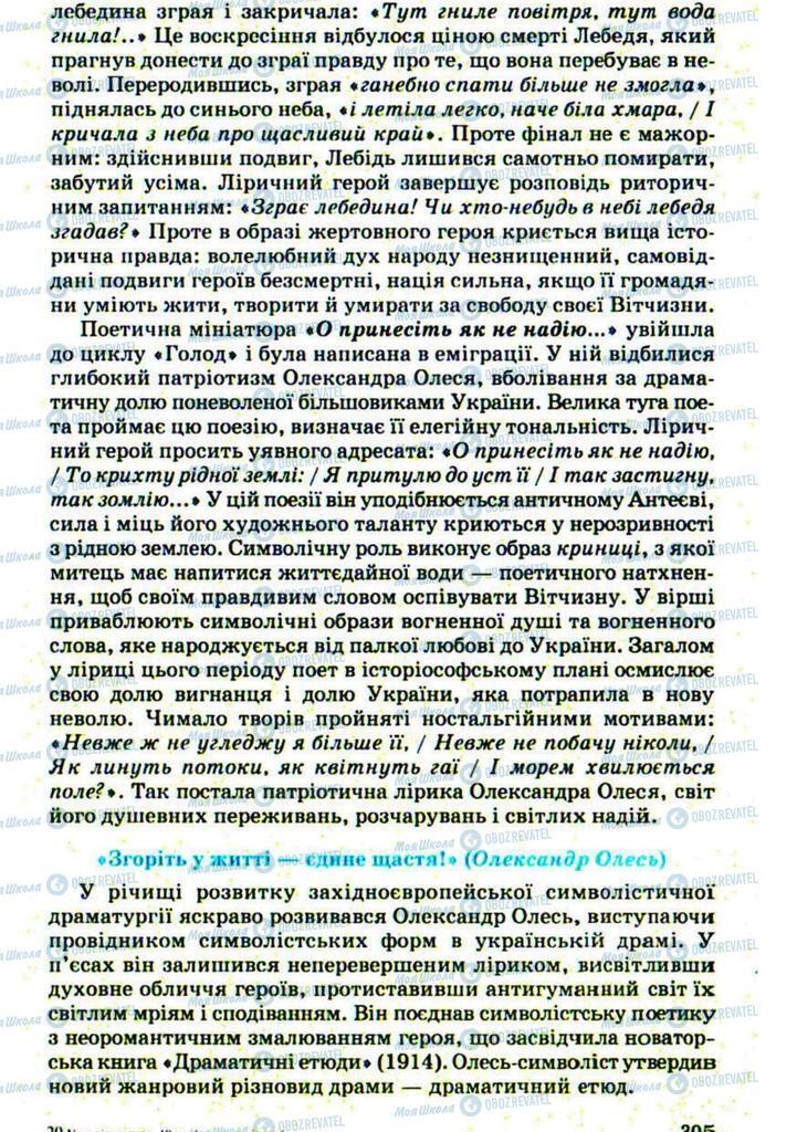 Підручники Українська література 10 клас сторінка 305