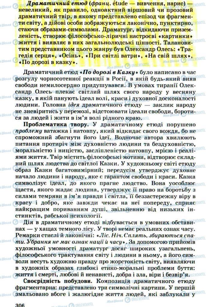 Підручники Українська література 10 клас сторінка 306