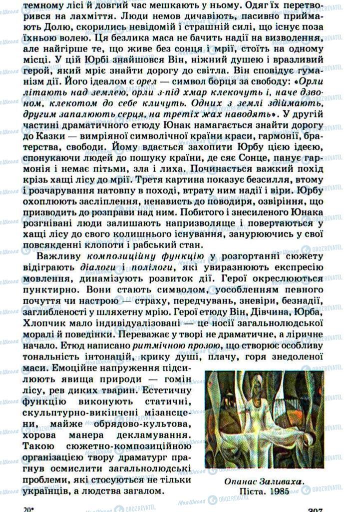 Підручники Українська література 10 клас сторінка 307