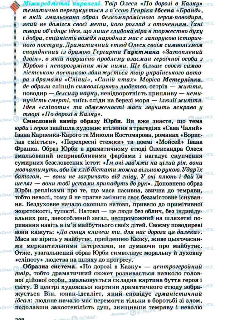 Підручники Українська література 10 клас сторінка 308