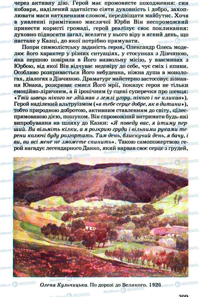 Підручники Українська література 10 клас сторінка 309