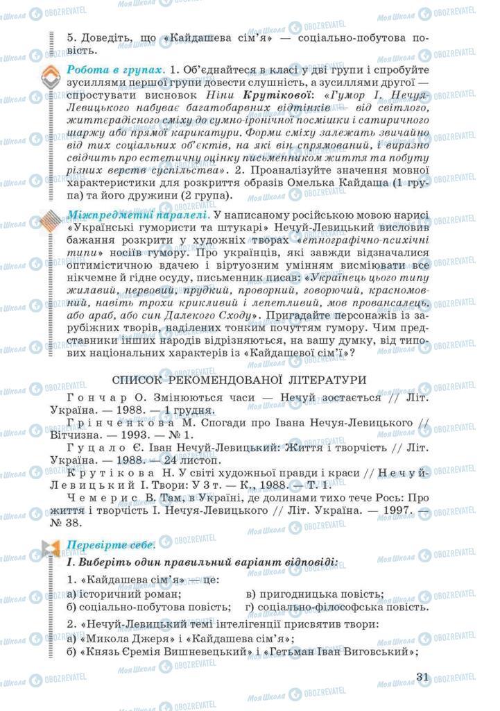 Підручники Українська література 10 клас сторінка 31