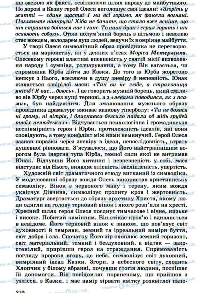 Підручники Українська література 10 клас сторінка 310