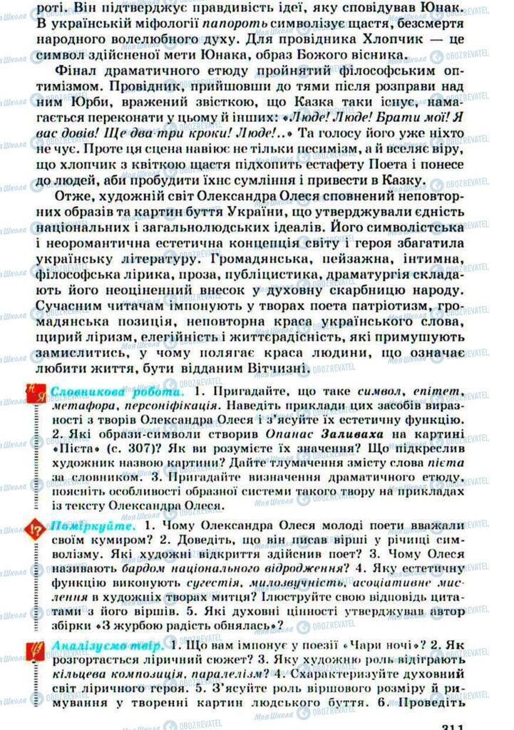 Підручники Українська література 10 клас сторінка 311