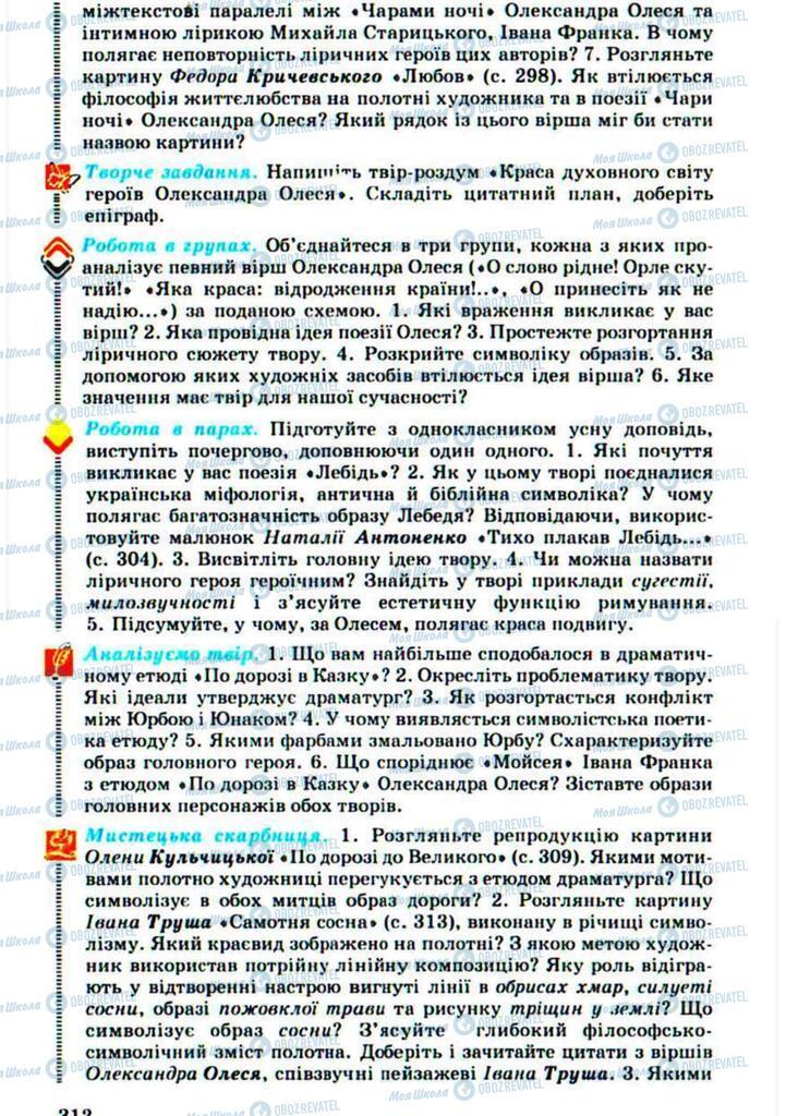 Підручники Українська література 10 клас сторінка 312