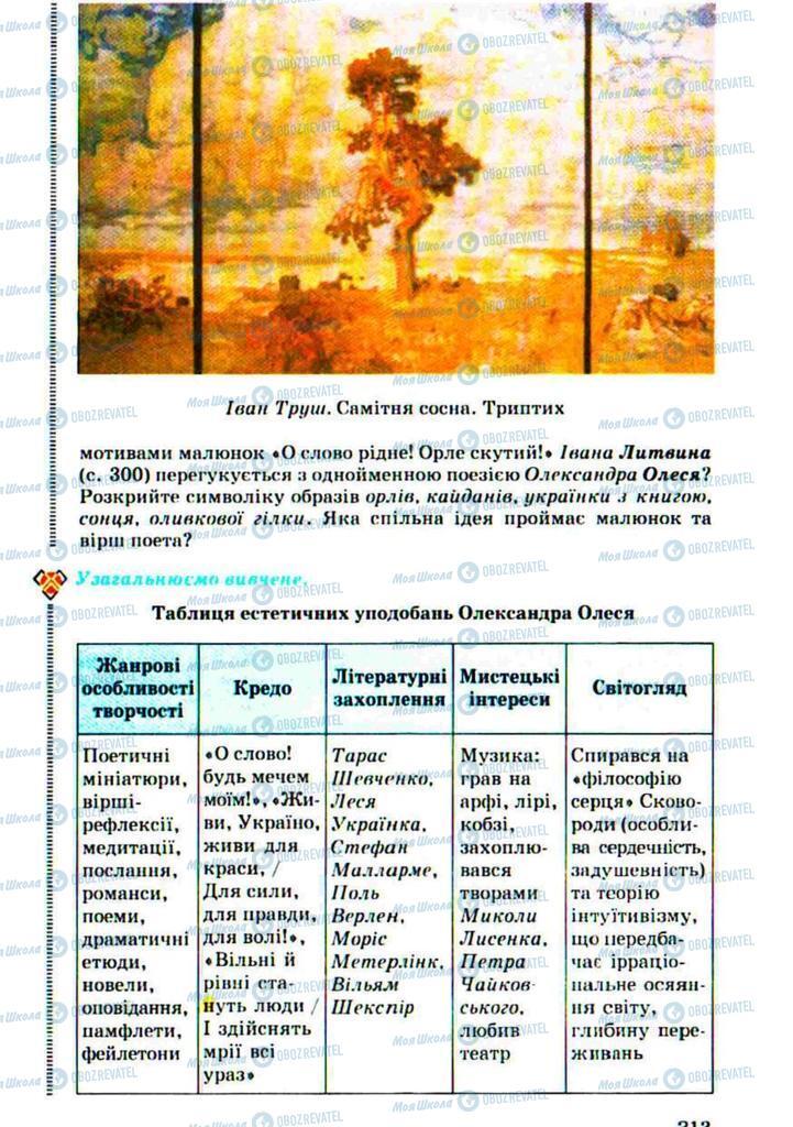 Підручники Українська література 10 клас сторінка 313