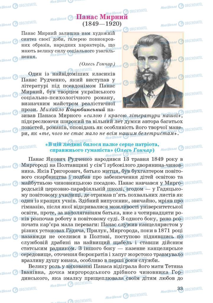 Учебники Укр лит 10 класс страница  33
