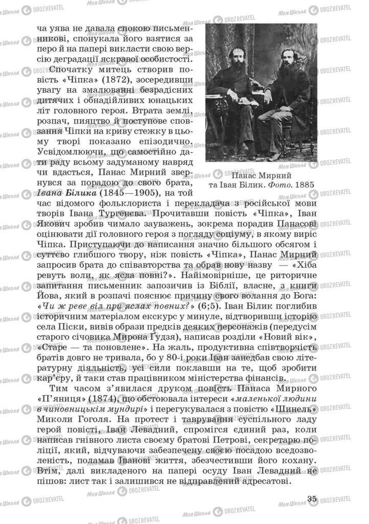 Учебники Укр лит 10 класс страница 35