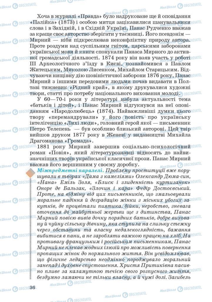 Учебники Укр лит 10 класс страница 36