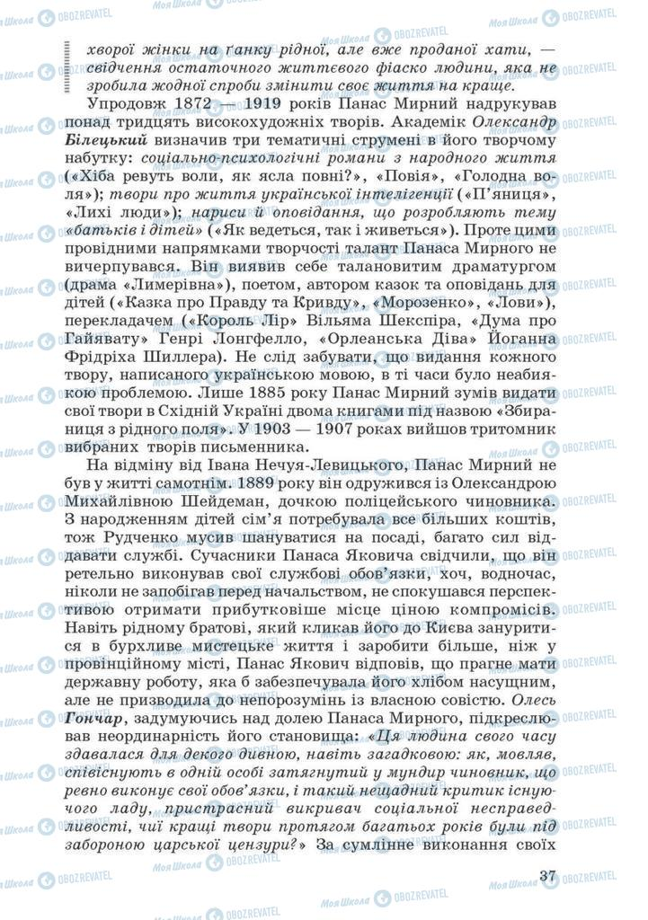 Підручники Українська література 10 клас сторінка 37