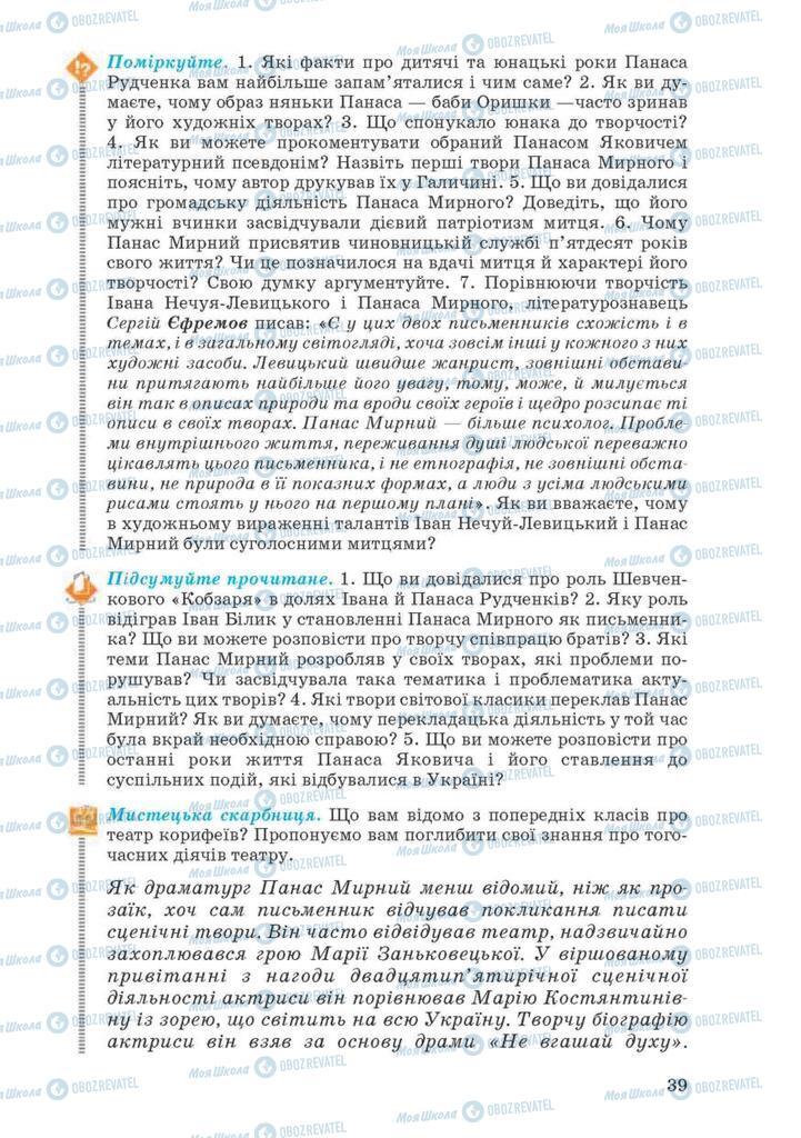 Підручники Українська література 10 клас сторінка 39