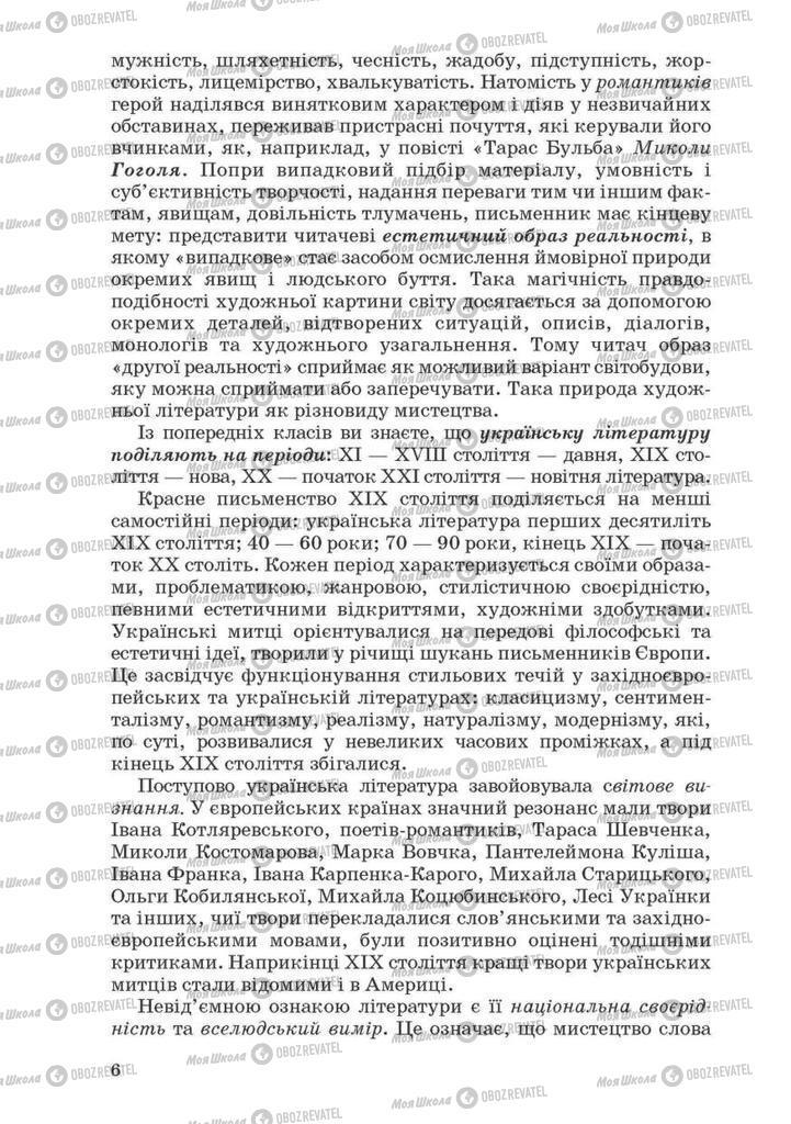 Учебники Укр лит 10 класс страница 6
