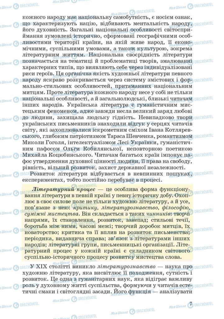 Підручники Українська література 10 клас сторінка 7