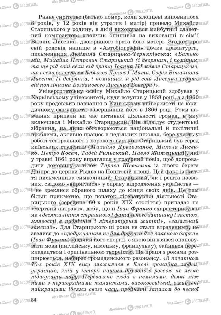 Підручники Українська література 10 клас сторінка 84