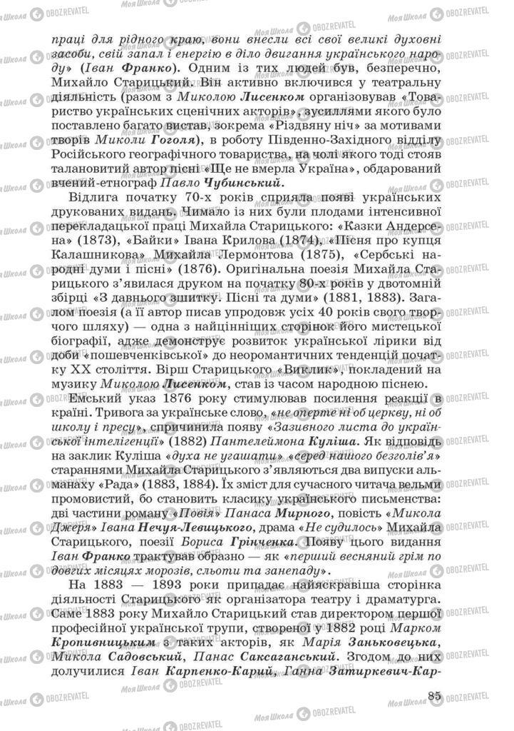 Підручники Українська література 10 клас сторінка 85