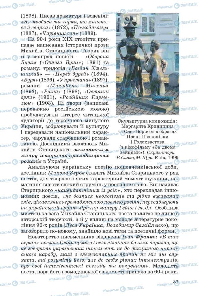 Підручники Українська література 10 клас сторінка 87