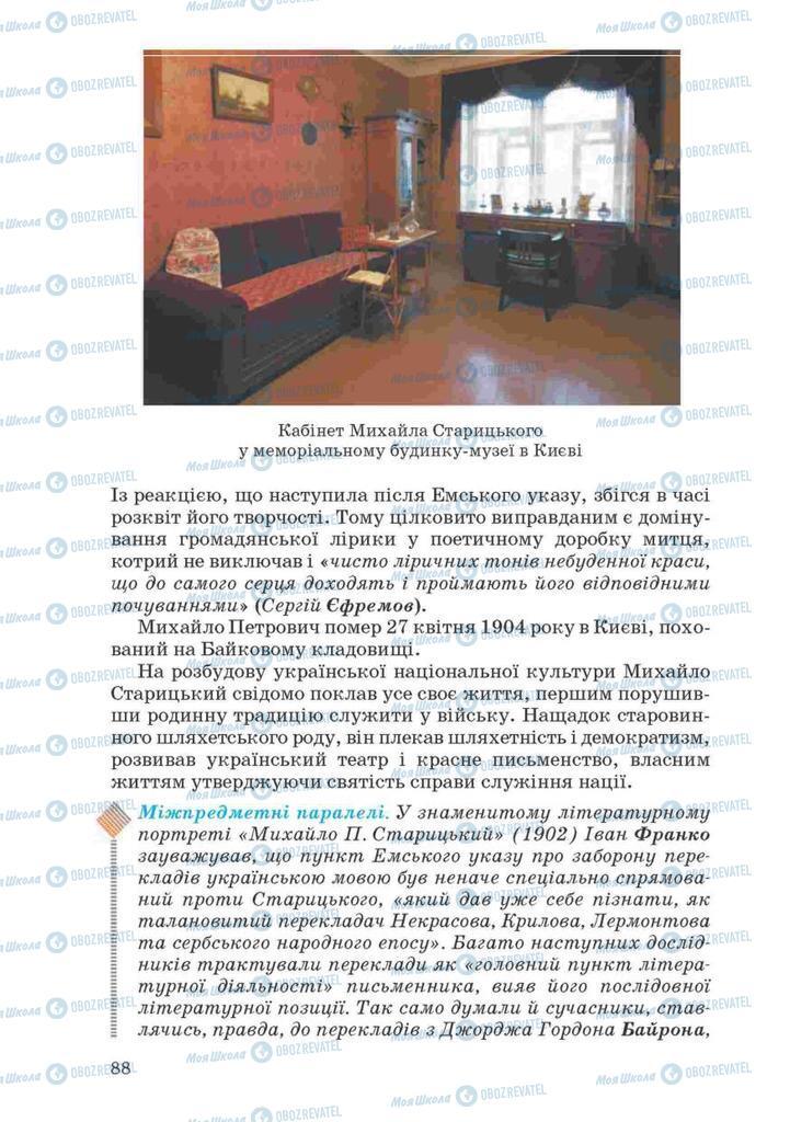 Підручники Українська література 10 клас сторінка 88