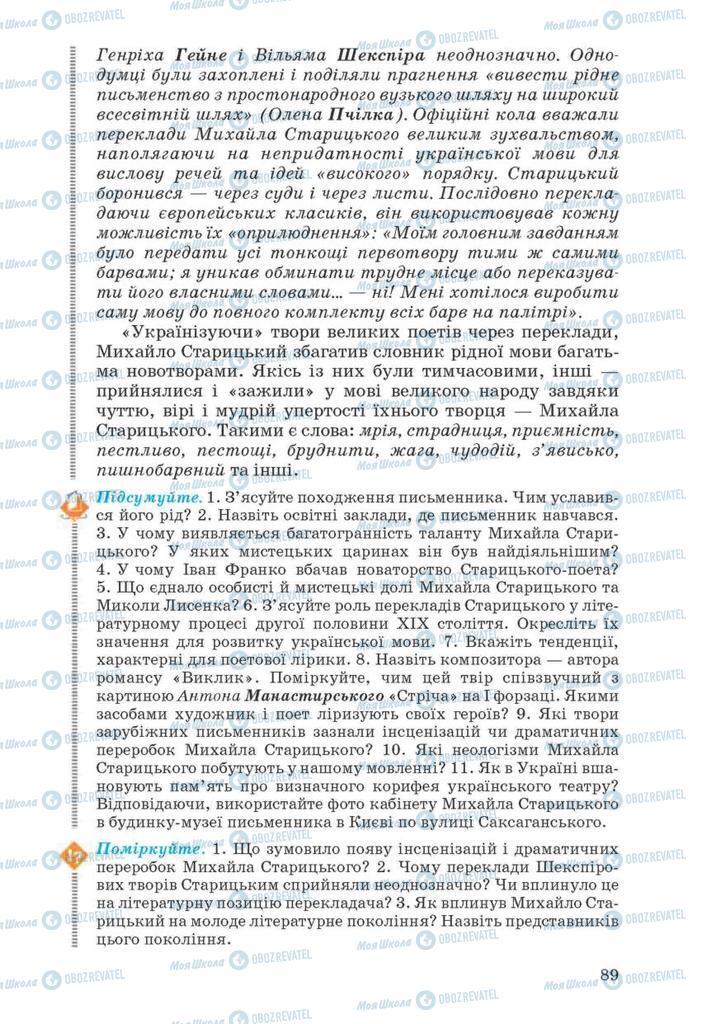 Підручники Українська література 10 клас сторінка 89