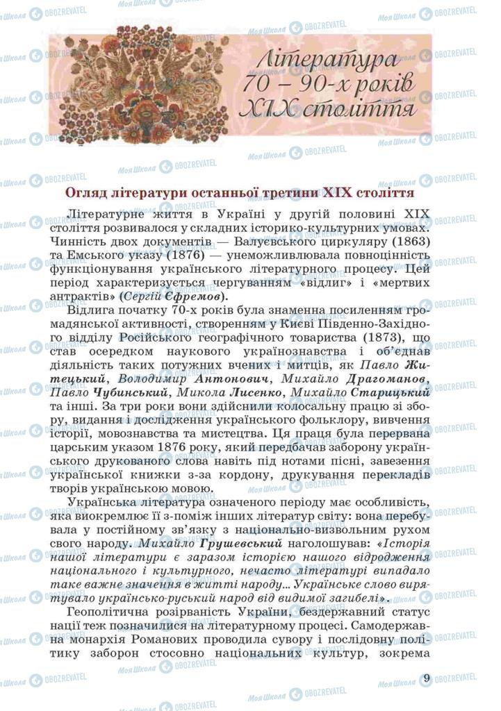 Підручники Українська література 10 клас сторінка  9