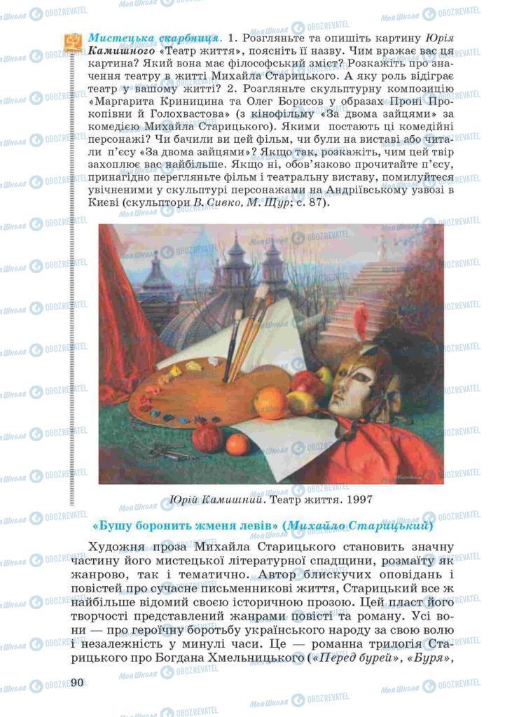 Підручники Українська література 10 клас сторінка 90
