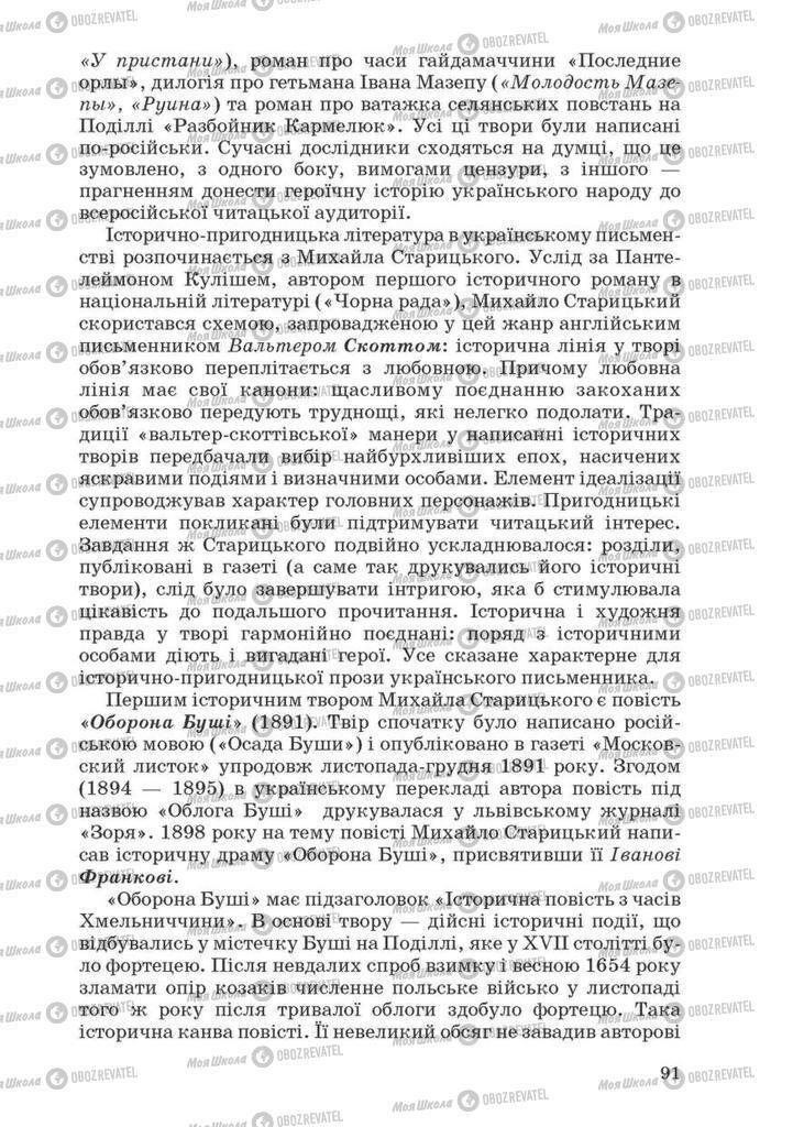 Підручники Українська література 10 клас сторінка 91
