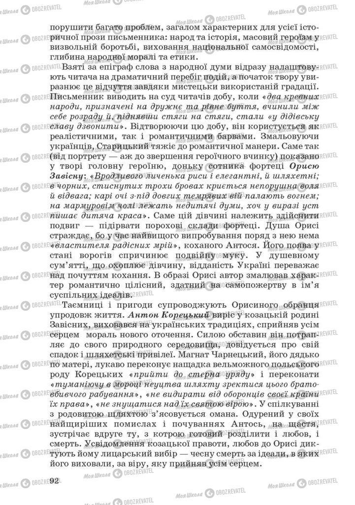 Підручники Українська література 10 клас сторінка 92
