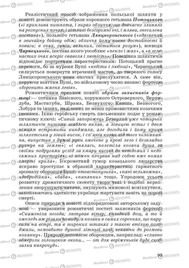 Підручники Українська література 10 клас сторінка 93