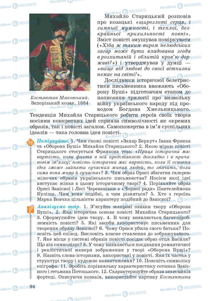 Підручники Українська література 10 клас сторінка 94