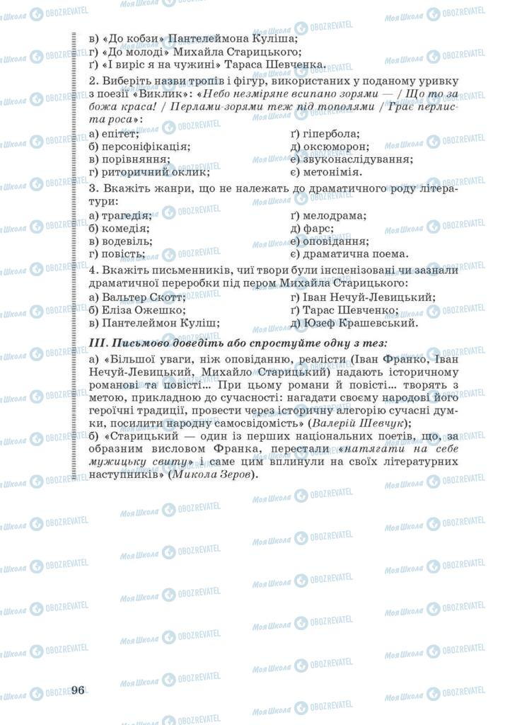 Підручники Українська література 10 клас сторінка 96