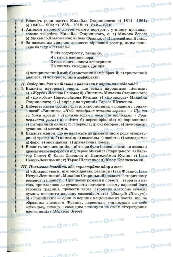 Підручники Українська література 10 клас сторінка 111