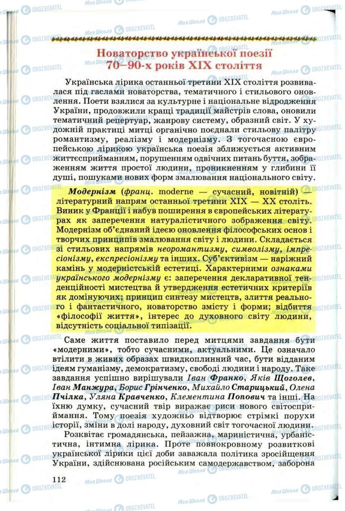 Підручники Українська література 10 клас сторінка 112