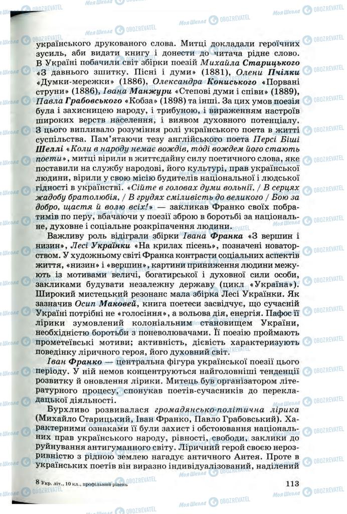 Підручники Українська література 10 клас сторінка 113