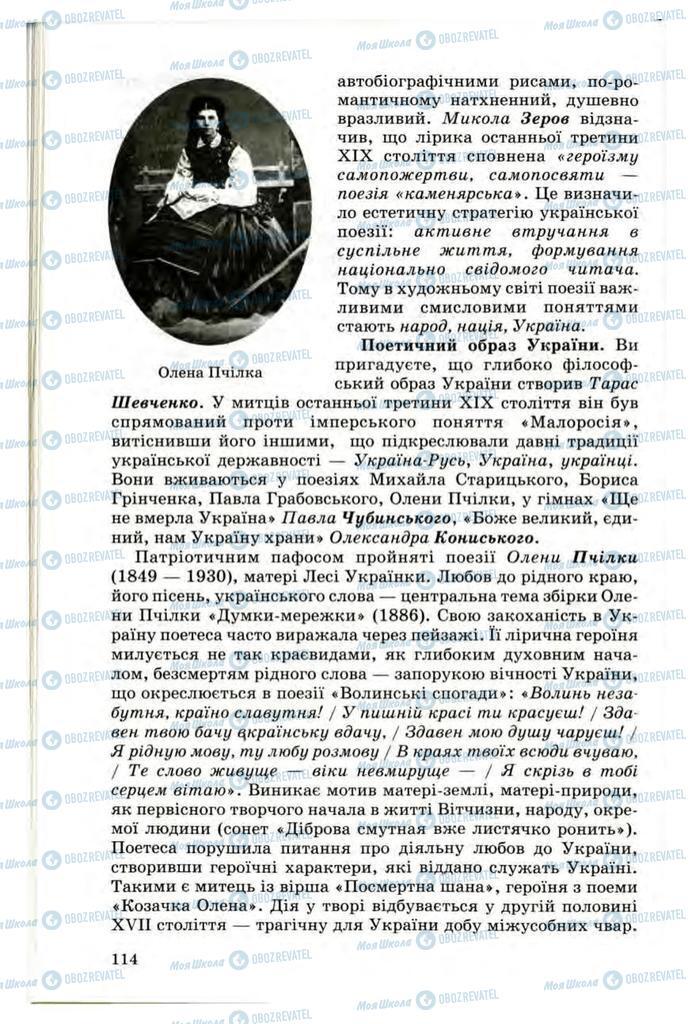 Підручники Українська література 10 клас сторінка 114
